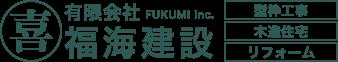 神奈川県横浜市の有限会社福海建設では、建築現場における、型枠工事・木造住宅・リフォームを専門に行っております。